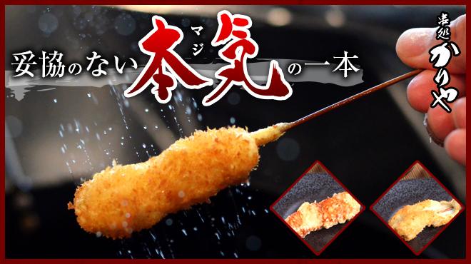 串処かりや - メイン写真: