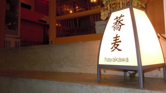 蕎麦cuisine hayakawa - メイン写真: