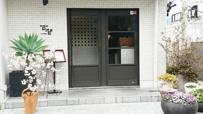 ラ・ファソン 古賀 - メイン写真: