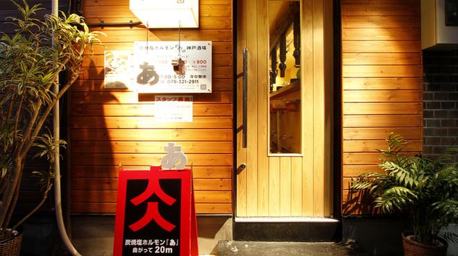 炭焼塩ホルモン『あ』神戸酒場 - メイン写真: