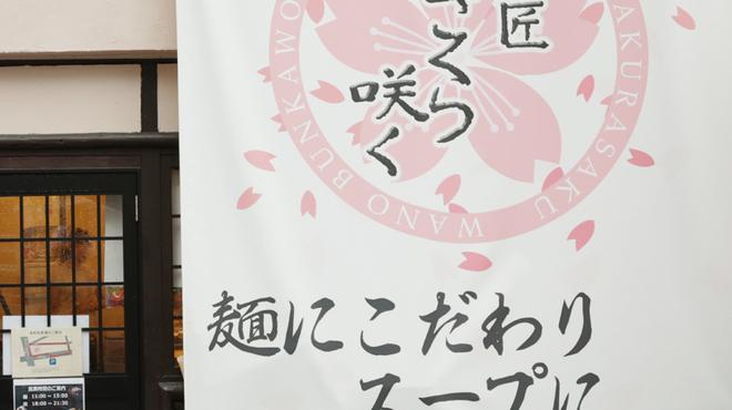 麺匠 さくら咲く - 外観写真: