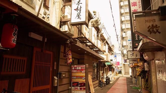 木村屋 - メイン写真: