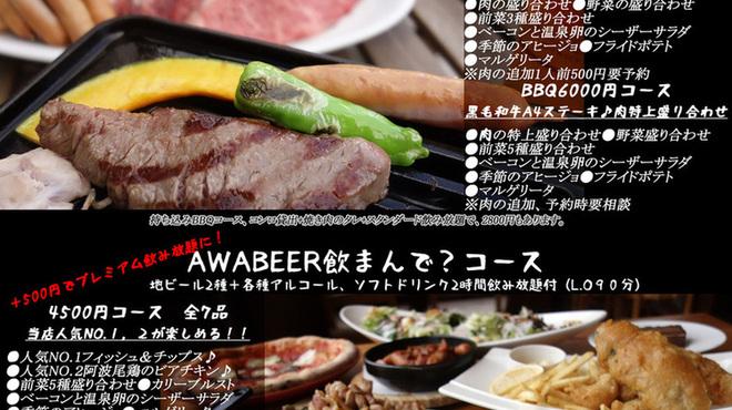 Awa新町川ブリュワリー - メイン写真: