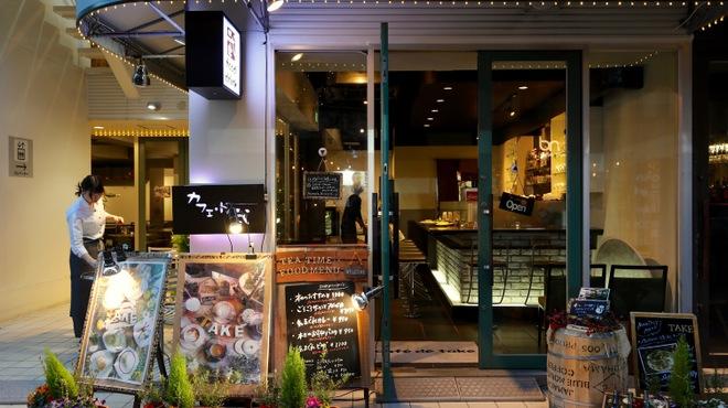 Cafe de 武 - メイン写真: