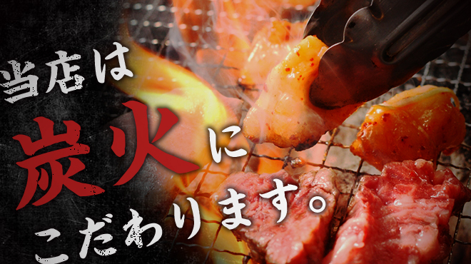 炭火焼 亀八 - メイン写真: