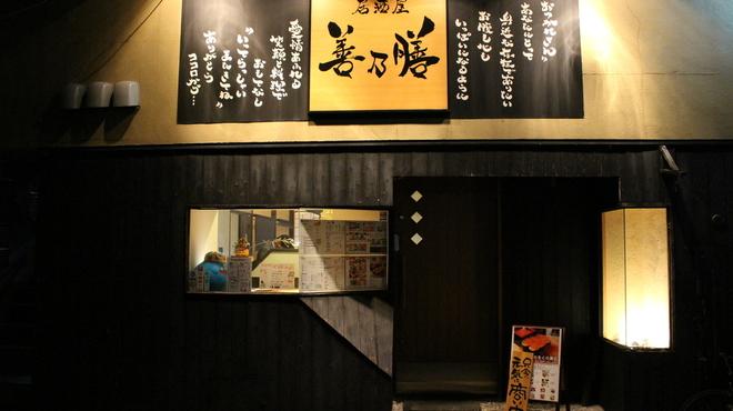 居酒屋 善乃膳 - メイン写真: