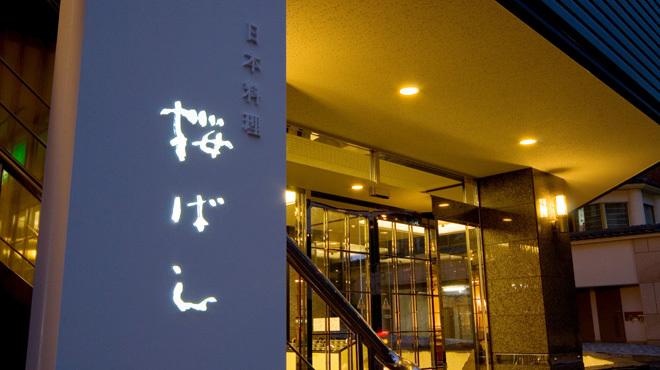 桜ばし - メイン写真: