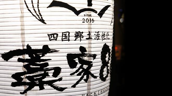 四国郷土活性化 藁家88 - メイン写真: