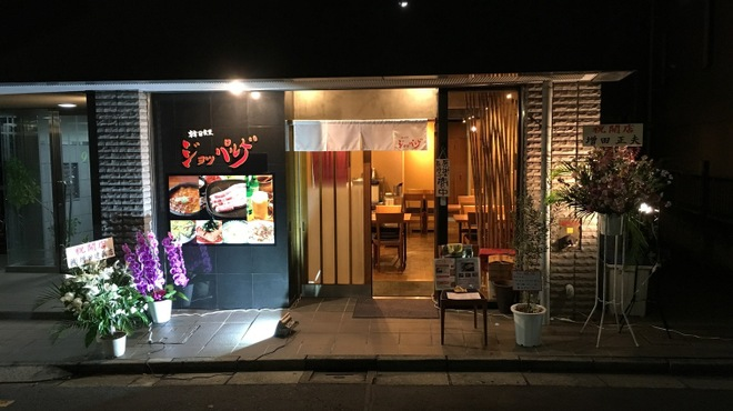 韓国食堂 ジョッパルゲ - メイン写真: