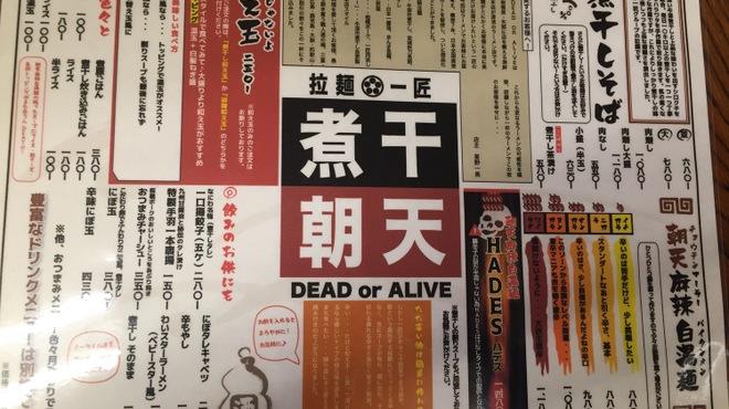 拉麺一匠 DEAD OR ALIVE - メイン写真: