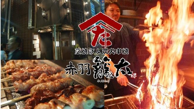 赤羽籠太 - メイン写真:
