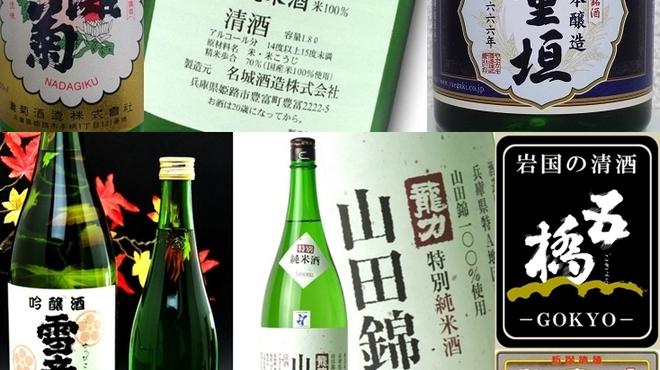 飛屋 - ドリンク写真:姫路の地酒色々★五橋、八海山は別です。。。