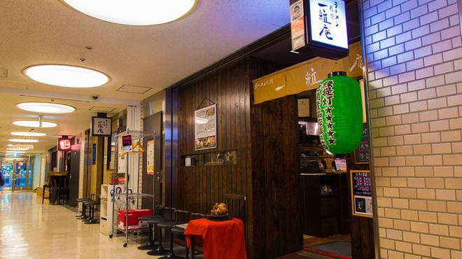 ラーメン札幌 一粒庵 - メイン写真: