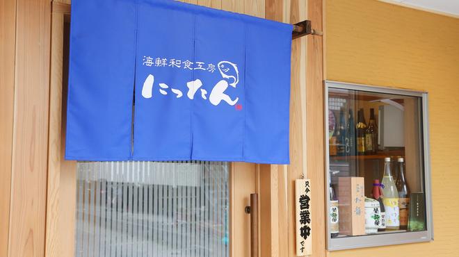 海鮮和食工房 にったん - メイン写真: