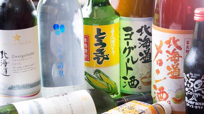まるごと北海道 - メイン写真: