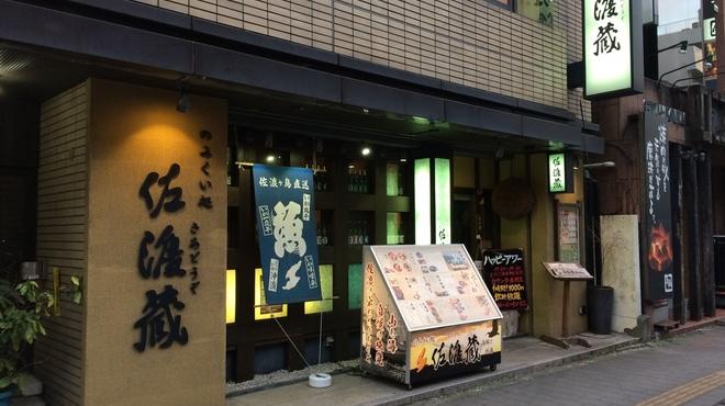 佐渡蔵 - メイン写真: