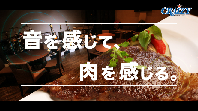 MUSIC BAR CRAIZY - メイン写真:
