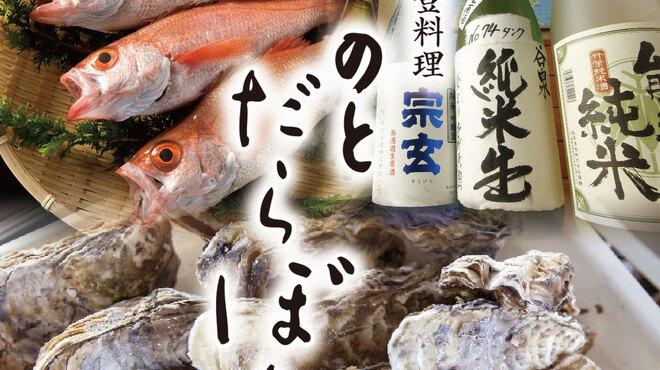 のとだらぼち - メイン写真: