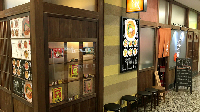 四条富小路 麺屋虎杖 - メイン写真: