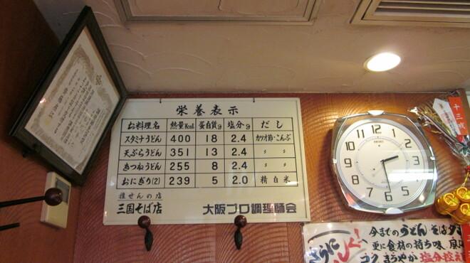 三国そば - 料理写真: