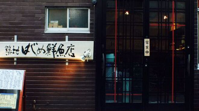 はじめ鮮魚店 - メイン写真: