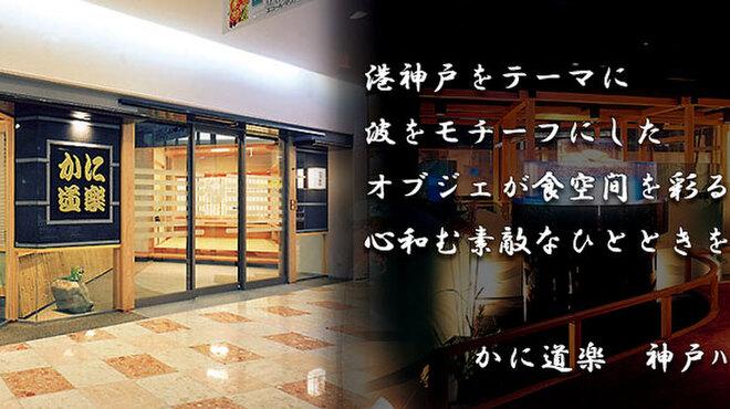 かに道楽 - メイン写真: