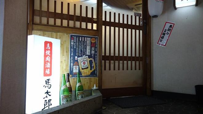 馬焼肉酒場 馬太郎 - 外観写真:
