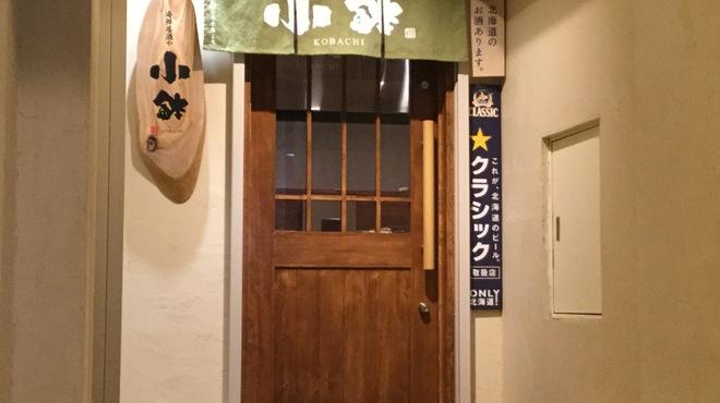 海鮮居酒や 小鉢 - メイン写真: