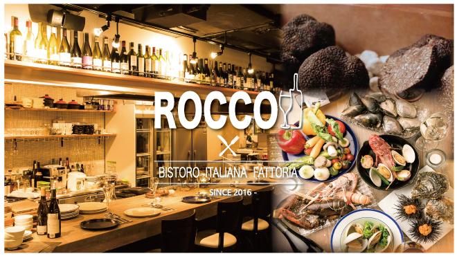 BISTORO ROCCO - メイン写真: