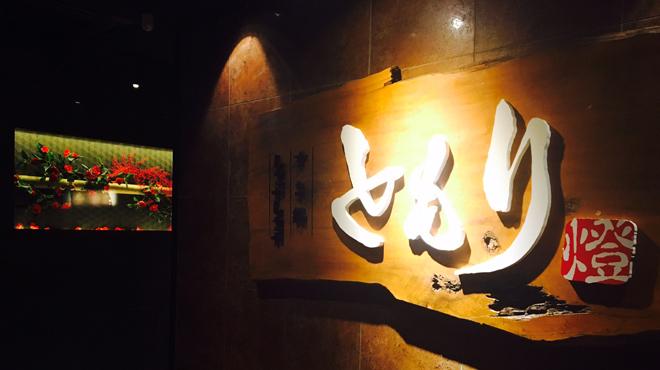 竹庭ともり - メイン写真: