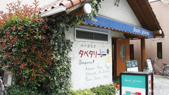 地中海食堂 タベタリーノ - 外観写真:家庭的な地中海食堂です