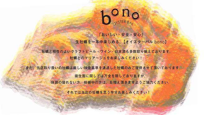 BONO - メイン写真: