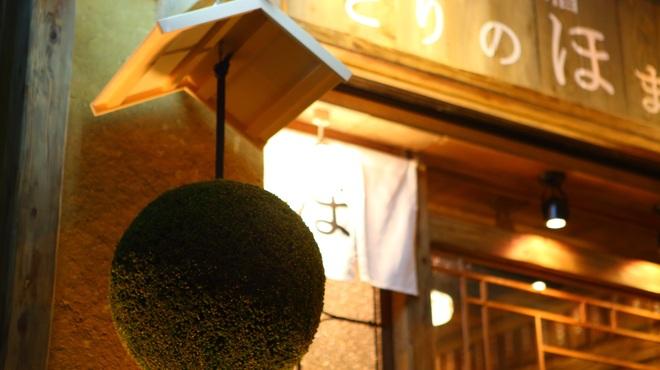 とりのほまれ - メイン写真:
