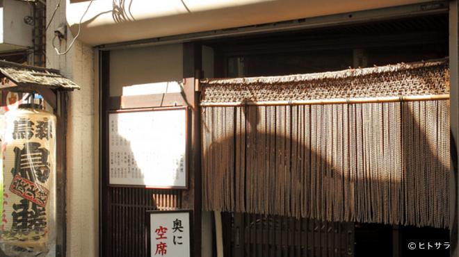 鳥藤 - 外観写真:老舗ならではの古い店構え
