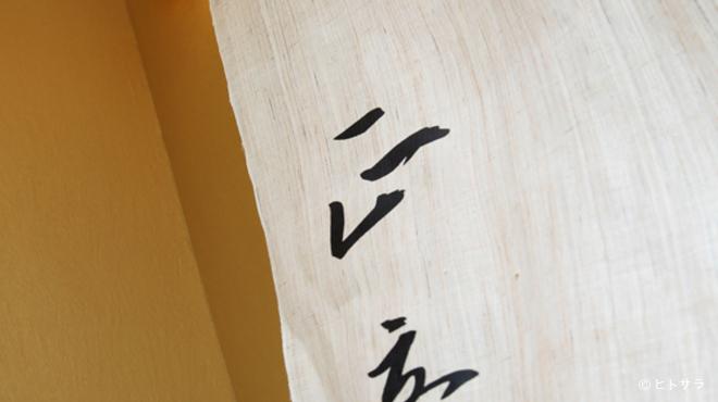 正音 - 外観写真:一品料理をつまみに、厳選された日本酒を楽しんではいかが?