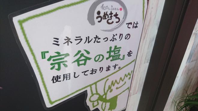和だしらぁめん うめきち - メイン写真: