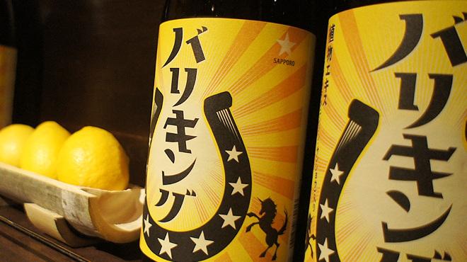 串正 - ドリンク写真:2杯目におすすめのバリキング。1バリ、2バリとご注文ください