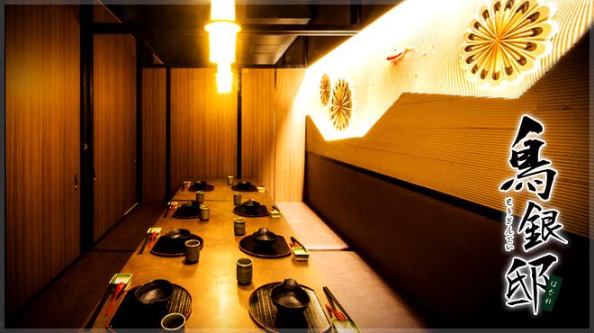 名古屋コーチン専門居酒屋 鳥銀邸 はなれ - メイン写真: