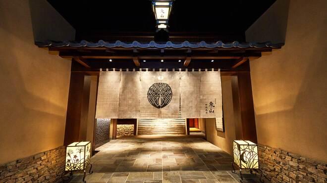 個室和食 東山 - メイン写真: