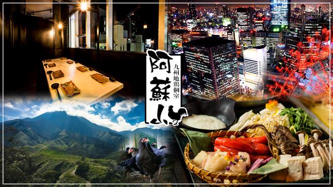 九州地鶏個室 阿蘇山 - メイン写真: