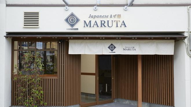ジャパニーズまぜ麺 マルタ - メイン写真: