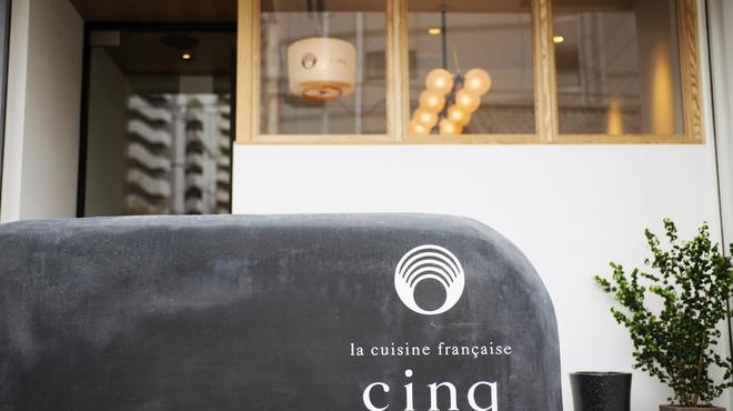 フランス料理 サンク - 外観写真:五感で味わうフランス料理
