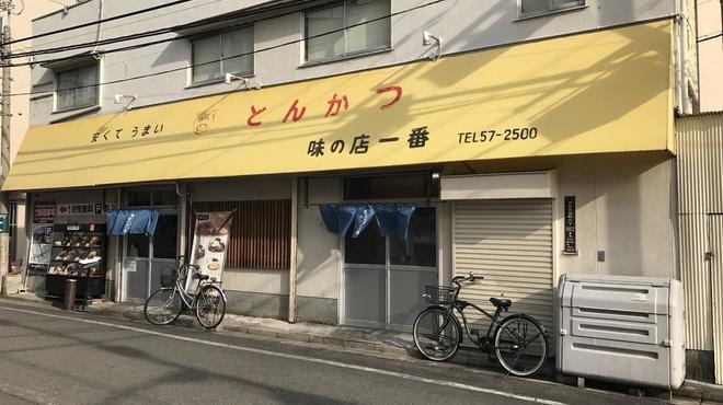 味の店 一番 - 外観写真:黄色いテントが目印!