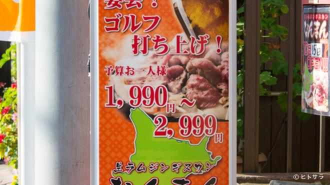 生ラムジンギスカン なんまん - 外観写真:ヘルシーでコレステロール値が低く、女性にも大人気のお店