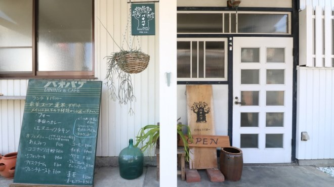 ダイニングカフェ バオバブ - メイン写真: