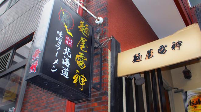 麺屋 雷神 - メイン写真: