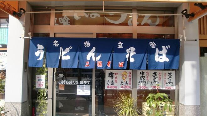 三国そば - 外観写真: