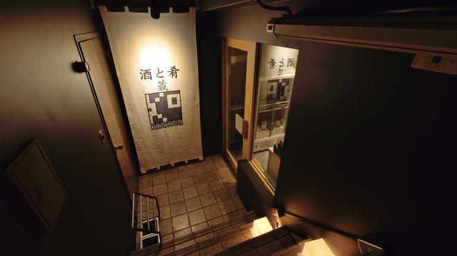 蔵 KOKORI - メイン写真: