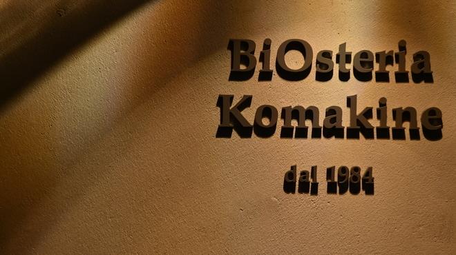 BiOsteria Komakine - メイン写真: