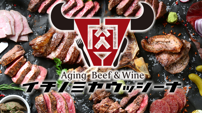 熟成肉バル イチノミヤウッシーナ - メイン写真: